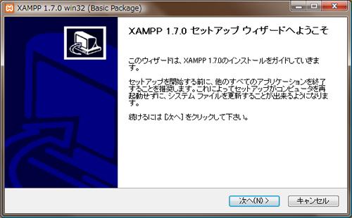 XAMPPインストール-手順3