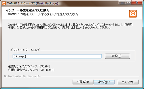 XAMPPインストール-手順4