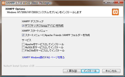 XAMPPインストール-手順5