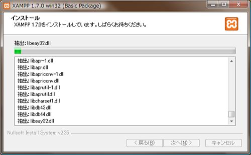 XAMPPインストール-手順6