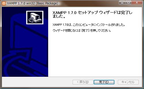 XAMPPインストール-手順7