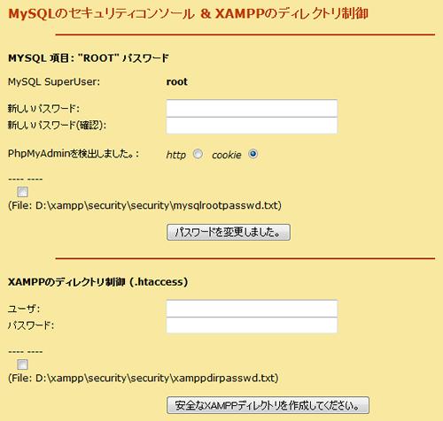 XAMPPセキュリティ設定