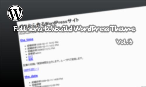 WordPressテーマ作成 #3