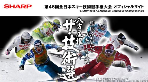 第46回全日本スキー技術選手権大会