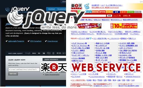 jQuery+JSONPで商品検索[jQuery+楽天API#1]