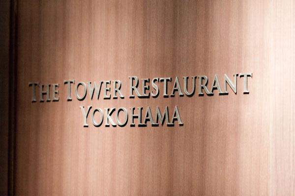 タワー レストラン ヨコハマ