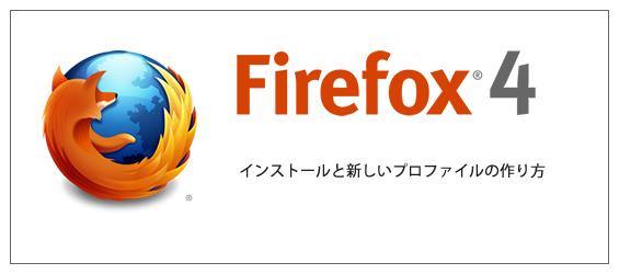 Firefox4を新しいプロファイルにインストールした