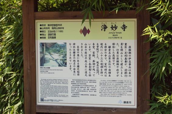 浄妙寺の説明