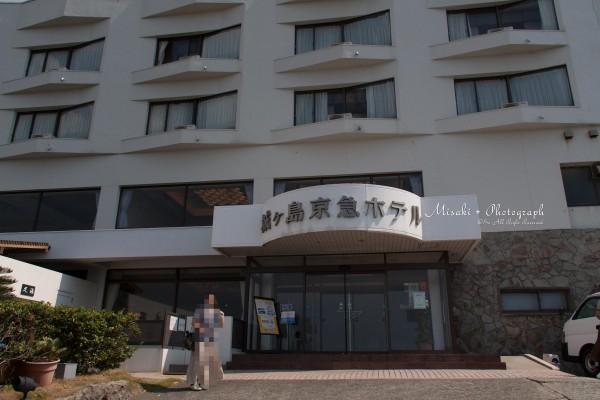 京急ホテル