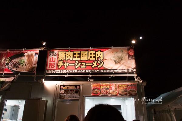 豚肉王国庄内チャーシューメン