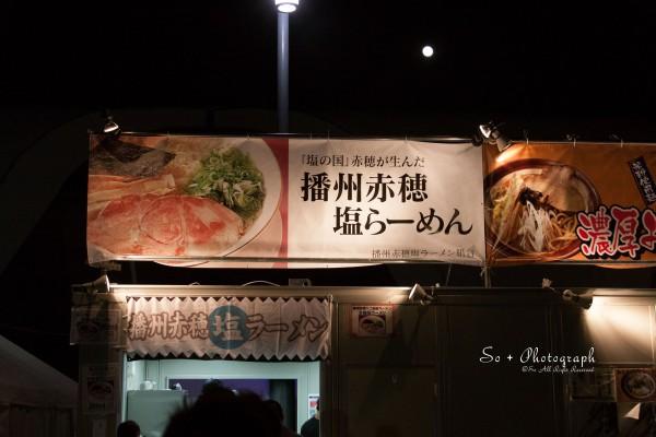 播州赤穂塩ラーメン