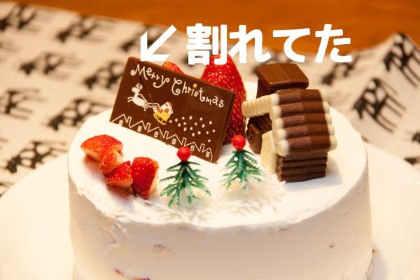 手作りクリスマスケーキ