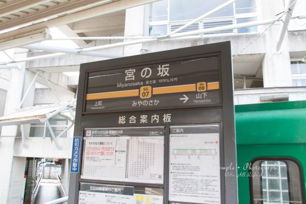 世田谷線宮の坂駅