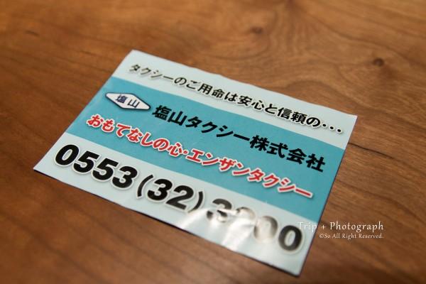 塩山タクシー